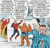 ASM 1 5 Fantastic Four are finding Flash Thompson