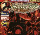 Amazing Spider-Man Vol 2 42