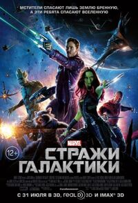 Guardians of the Galaxy Russian Poster