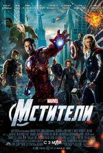 The-Avengers-фильм
