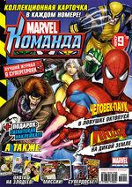 Marvel команда №9 2010