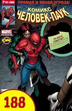 Удивительный Человек-Паук Vol 1 550