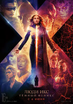 X-Men Dark Phoenix Russian Poster 2