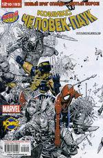 Удивительный Человек-Паук Vol 1 555
