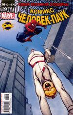 Удивительный Человек-Паук Vol 1 559