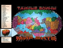 Тайные войны - Мир битв. Карта