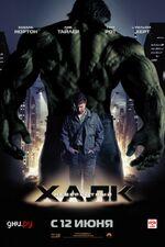 Невероятный Халк (фильм)