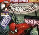Amazing Spider-Man Vol 2 40
