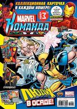 Marvel команда №3 2011