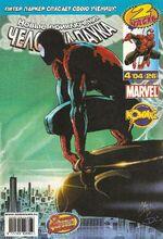 Удивительный Человек-Паук Vol 2 56
