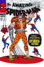 Удивительный Человек-Паук Vol 1 47