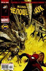 Удивительный Человек-Паук Vol 1 557