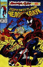 Spectacular Spider-Man Vol 1 202 rus