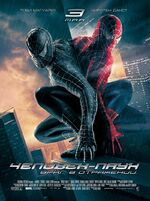 Человек-паук 3 Постер 1