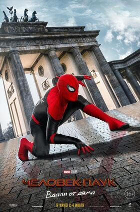 Spider-Man Far From Home Berlin Poster-Russian