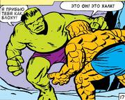 Халк против Существа