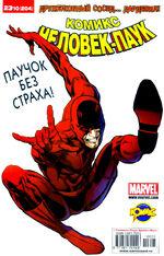 Удивительный Человек-Паук Vol 1 566