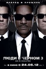 Men in Black 3 Russian Poster
