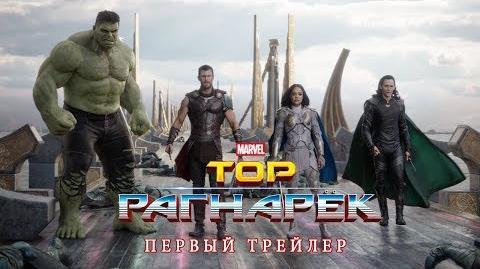 Тор Рагнарёк - первый трейлер