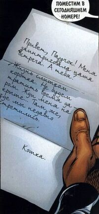 USM 51 Cat's Letter