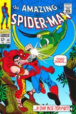 Удивительный Человек-Паук Vol 1 49