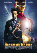 Iron Man Film Russian Poster
