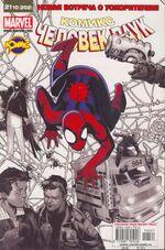 Удивительный Человек-Паук Vol 1 564