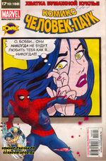 Удивительный Человек-Паук Vol 1 560