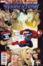 Абсолютный Человек-Паук Vol 1 150