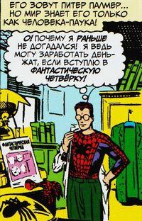 Amazing Spider-Man Vol 1 1 Peter Palmer