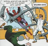 First ,eeting of Spider-Man and Doctor Octopus Earth-616