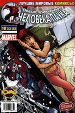 Удивительный Человек-Паук Vol 2 52