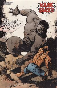 Hulk crush Las-Vegas