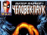 Spectacular Spider-Man Vol 2 18