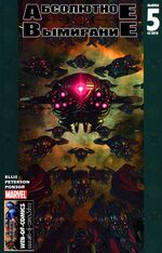 Ultimate Extinction 1 5 russian cover