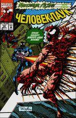 Spider-Man Vol 1 36 rus