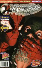Удивительный Человек-Паук Vol 2 39