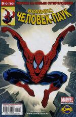 Удивительный Человек-Паук Vol 1 552