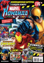 Marvel команда №8 2009