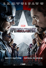 Captain America Civil War Russian Poster