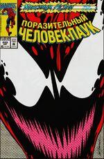 Spectacular Spider-Man Vol 1 203 rus