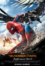 Spider-Man Homecoming Russian Poster
