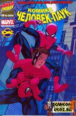 Удивительный Человек-Паук Vol 1 562