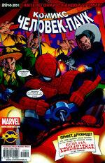 Удивительный Человек-Паук Vol 1 563
