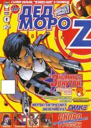 Ded Moroz Magazine