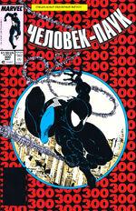 Удивительный Человек-Паук Vol 1 300