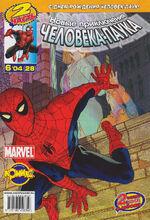 Удивительный Человек-Паук vol 2 58