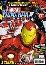 Marvel команда №7 2010