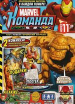 Marvel команда №3 2009