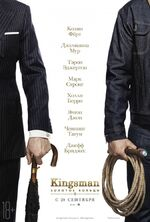 Kingsman The Golden Circle Russian Poster
